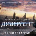 """Фильм """"Дивергент"""""""