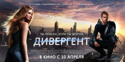 Фильм 'Дивергент'